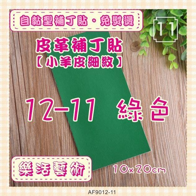 樂活藝術「燙貼布」 ~ 12-11綠色 小羊皮細紋 皮革補丁貼 直接黏 免熨燙《有背膠》【現貨】【AF9012-11】
