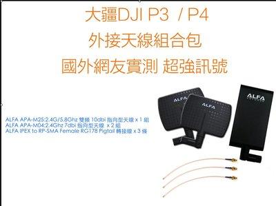 大疆dji御 P3 P4 Air Mavic Pro mini Spark 無人機 空拍機  ALFA 天線信號加強組超