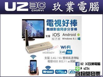 『嘉義u23c全新含稅』 人因科技MD3056DV-Air Stick 2.4G/5G雙模無線分享棒 IOS/Andro