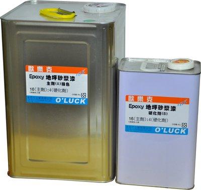 【歐樂克修繕家】 EPOXY 環氧樹脂 無溶劑 流展型 20KG組 地坪塗料 環氧樹脂彩色面漆