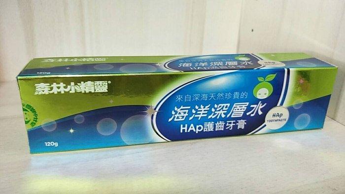 【喜樂之地】森林小精靈 海洋深層水HAp護齒牙膏 120g