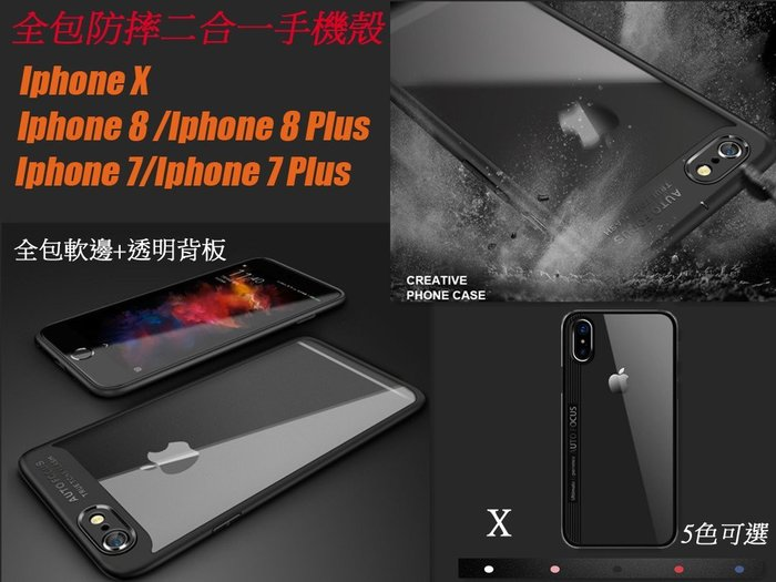 IphoneX Iphone8 Iphone7 全包邊防摔殼 Iphone X 8 7 8+ 7+ Plus 手機保護殼