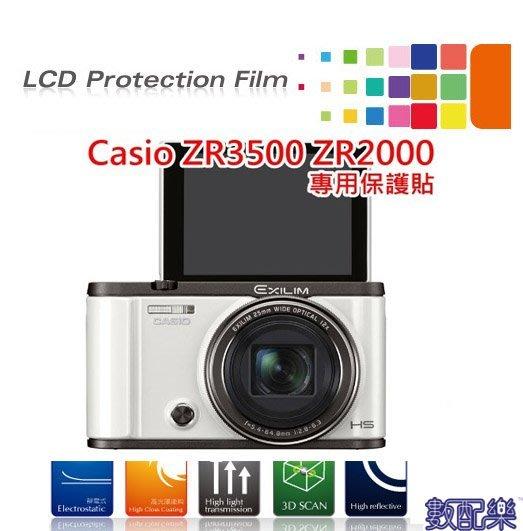 ~數配樂~kamera 液晶螢幕 保護貼  素材 CASIO ZR2000 ZR3500