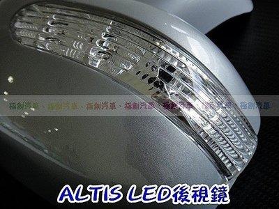 極創汽車配件¥ TOYOTA 豐田 ALTIS 專用 LED 後視鏡蓋 後視鏡 燈殼 方向燈