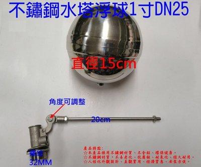 1吋 不鏽鋼 水塔浮球進水器 水塔浮球進水閥 水塔進水器 水塔開關 浮球開關  水塔浮球