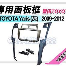正宗【提供七天鑑賞】TOYOTA豐田 Yaris 2009-2012(灰) 音響面板框 TA-2071TG