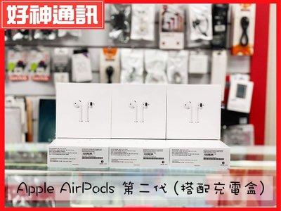【好神通訊】Apple AirPods Pro 第三代 (北市可自取) 全新未拆封 神腦公司貨 保固一年
