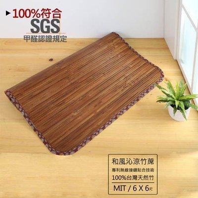 【家具先生】6X6尺寬版11mm無接縫專利貼合炭化竹蓆/涼蓆/草蓆 G-D-GE004-6x6