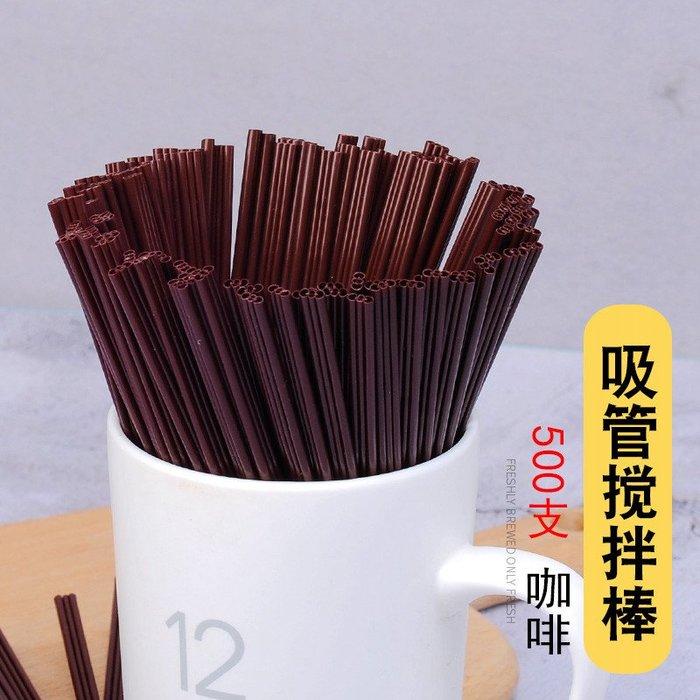 快樂的小天使--咖啡吸管三孔一次性直攪拌棒熱飲創意塑料環保豆漿細長扁小吸管#餐飲用品