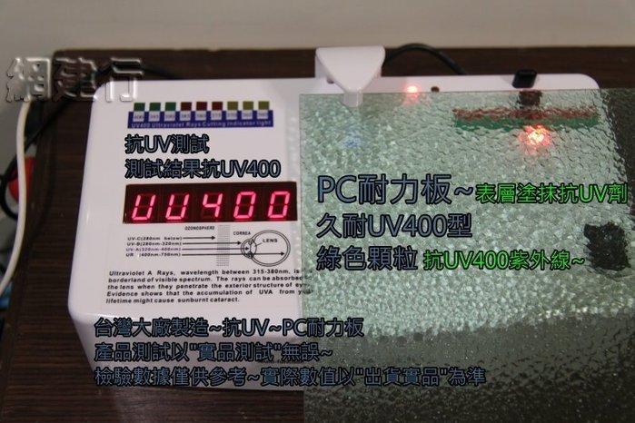 【UV400抗紫外線~保用5年以上】 PC耐力板 青綠色顆粒 3mm 每才68元 防風 遮陽 PC板 ~新莊可自取