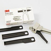【低價王】3M Scotch-weld PLUS II 瑞士膠槍 全系列指定AB膠槍 3M原廠膠槍 3M膠水【結構膠系】