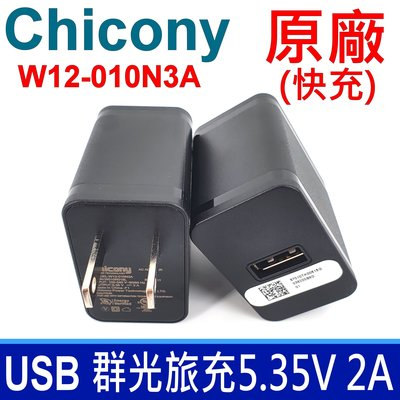 保證現貨 群光 Chicony W12-010N3A 華碩 PadFone PadFone2 T100 充電器 變壓器