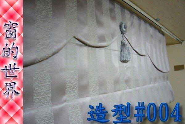 【窗的世界】20年專業製作達人,造型羅馬窗簾#004網路訂做服務,(貨好~手功佳)
