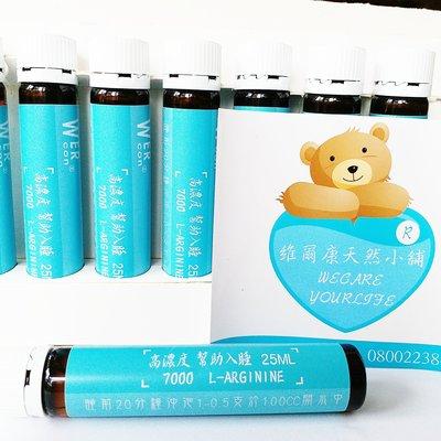 維爾康®強效 幫助入睡眠 7000  德國進口25ml/支  精胺酸 與 睡眠 / 單支199