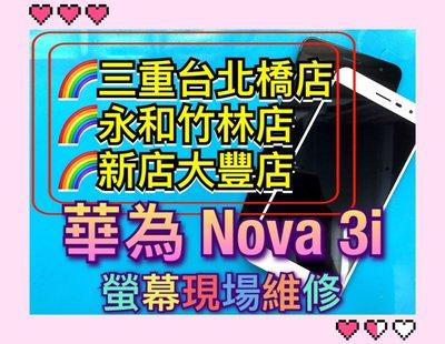 【現場維修】華為 nova 3i 液晶總成 液晶螢幕 觸控螢幕 面板 破裂  專業維修 nova3i 換螢幕