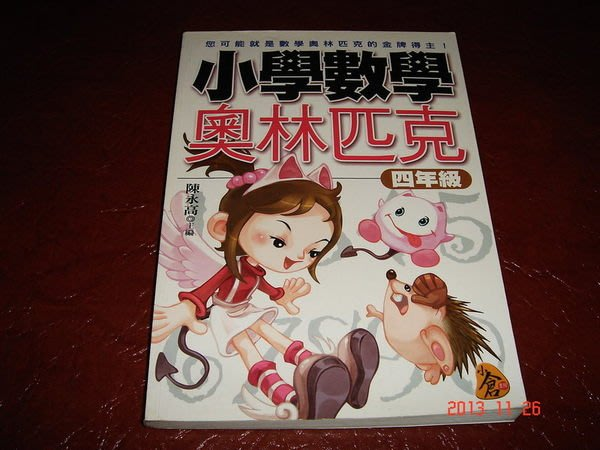 小學數學奧林匹克 - 四年級 陳永高著 2008年修訂一版 農學出版 8成新 【CS超聖文化讚】