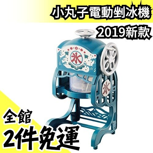 【2019新款 小丸子電動剉冰機】日本空運 DOSHISHA DCSP-1951 雪花冰機 刨冰機【水貨碼頭】