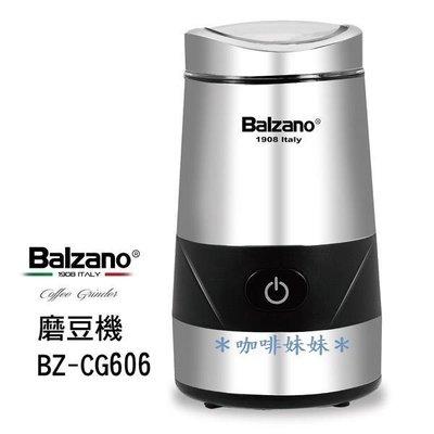 *咖啡妹妹* 義大利 Balzano 磨豆機 BZ-CG606 贈 毛刷.Welead不鏽鋼咖啡豆量匙 新北市