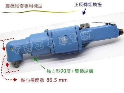 台灣工具-Air Impact Wrench《農機維修》強力型四分90度氣動板手、強化新機型「含稅」