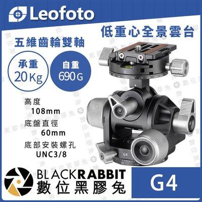 數位黑膠兔【 LEOFOTO 徠圖 G4 五維 齒輪 雙軸 低重心 全景 雲台】雙全景 底座直徑60mm 承重20kg