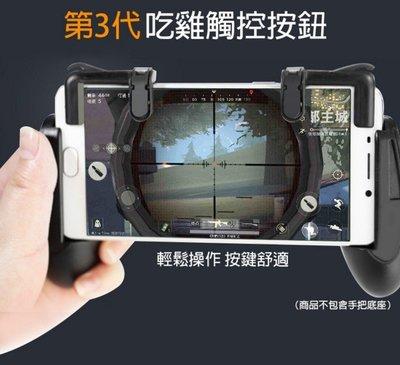 【東京數位】全新  第三代 吃雞觸控按鈕 簡易安裝 穩固輕盈 防滑精準 對應多種手機 強化ABS 2入組