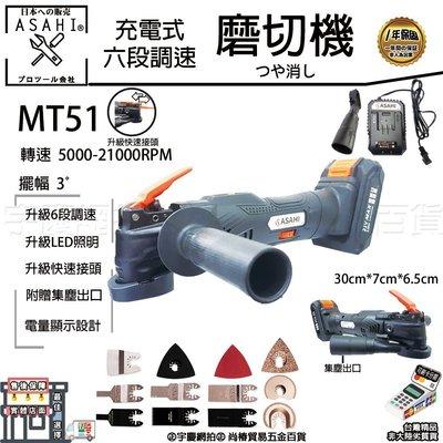 ㊣宇慶S舖㊣3期0利率|MT51空機+全切片組+工具袋|日本ASAHI 21V可調速磨切機 超音波切割 多功能鋸 魔切機