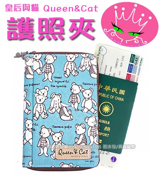 貝格美包館 護照夾 藍小熊 Queen&Cat 台灣製防水包 出國旅遊 護照 重要證件 現貨供應 禮品 贈品