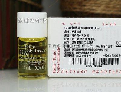 【飛飛工作室】CLARINS 克蘭詩 身體調和護理油2ml 特價$25 台中市