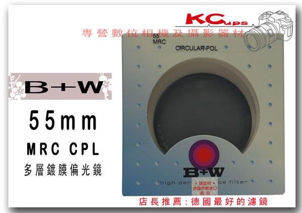 【凱西不斷電】B+W 55mm MRC CPL 多層鍍膜 偏光鏡 另有 52mm 72mm 62mm