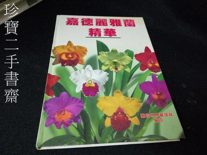 【珍寶二手書齋3B22】嘉德麗雅蘭精華 蘭花世界雜誌社