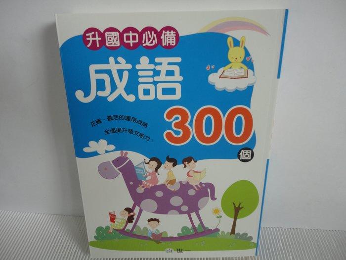 比價網~~世一【BA075 升國中必備成語300個】加深小朋友的寫作能力與閱讀能力