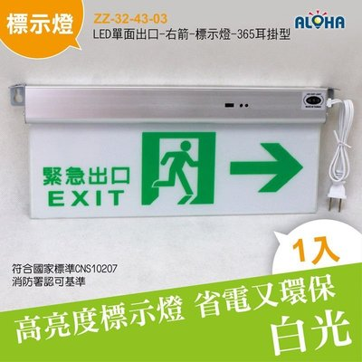 EXIT右向出口LED燈具【ZZ-32-43-03】LED單面出口-右箭-標示燈 停電 逃生燈 消防等級安全出口