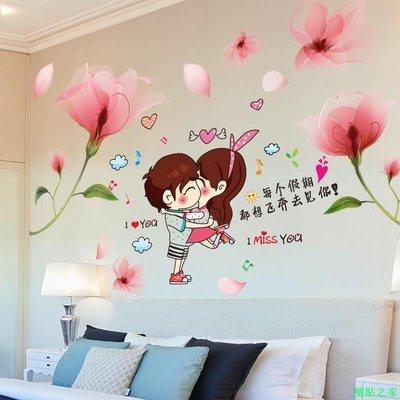 墻貼 壁紙 貼紙 背景墻 貼畫網紅ins墻貼紙創意溫馨臥室小房間宿舍改造墻面裝飾品墻上貼畫壁貼之家