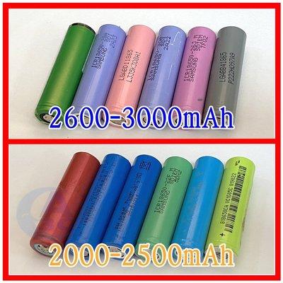 三星 LG 各廠 18650 電池 拆機新品 2600mAh-3000mAh 進口
