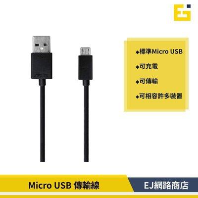 【現貨】ASUS Zenfone Micro USB 充電線 傳輸線 安卓系列