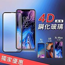 【下殺 5 折】iPhoneXs/Xs Max/XR 4D冷雕鋼化玻璃保護貼 超強保護 鋼化膜 保護貼