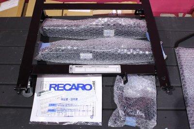 全新進口SUBARU GD GG車系專用RECARO原廠滑槽腳架總成 GRF GC8 GRB 86