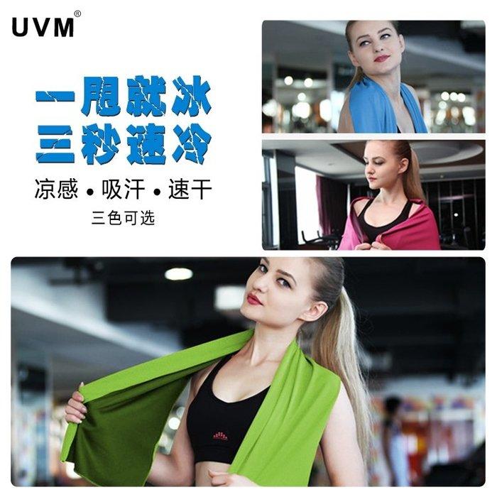 運動毛巾 歐美UVM健身運動毛巾速乾吸汗擦汗跑步瑜伽冷感降溫冰涼巾  99免運