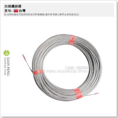 【工具屋】*含稅* 3.0mm (3.2mm) 7×7 140米 白鐵鋼絲線 鋼索 不銹鋼 7*7 49股 遮光網 遮陽