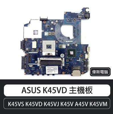 ASUS華碩 K45VS K45VD K45VJ R400V LA-8221P LA-8224P 筆電主機板
