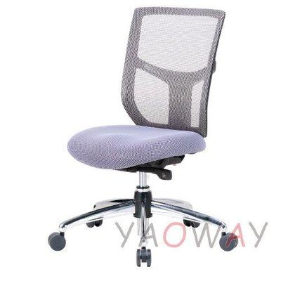 【耀偉】11L-23TDGA 溫感泡棉 網製椅 (人體工學椅/辦公椅/電腦椅/主管椅)