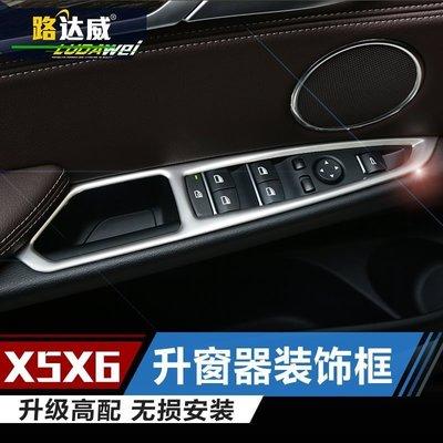 現貨~促銷~特賣~BMW寶馬x5內飾改裝升窗器開關裝飾框 x6扶手裝飾條~SLW58982