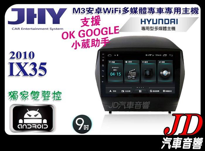 【JD 新北 桃園】JHY M3 HYUNDAI IX35 2010 9吋安卓專用機 DVD/可雙導航/藍芽/雙聲控系統