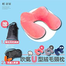 吹氣U型絨毛頸枕(贈耳塞/眼罩) 便攜式頸枕頭 出國旅行頸枕 易收納頸枕-輕居家8296