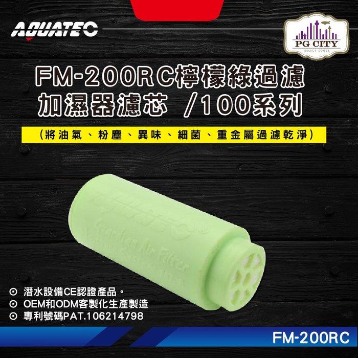 AQUATEC FM-200RC檸檬綠過濾加濕器濾芯 100系列 潛水加濕器濾芯 潛水過濾器濾芯