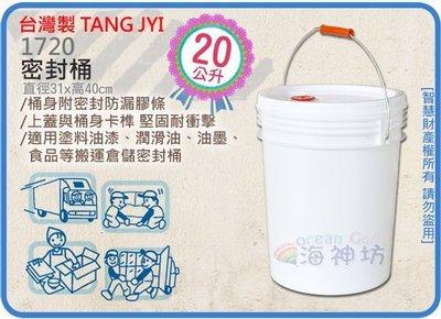 海神坊 製 1720 密封桶 化學桶 塑膠桶 儲水桶 運輸桶 手把桶 回收桶 附蓋 嘴 20L 10入2400元
