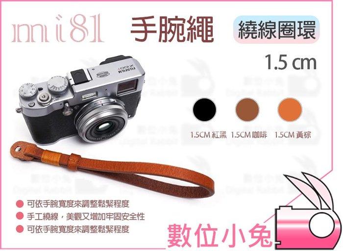 數位小兔【 Mi81 手腕繩 繞線圈環 1.5cm 】相機包 背帶 圓孔 相機 手腕繩 時尚 手腕帶 牛皮
