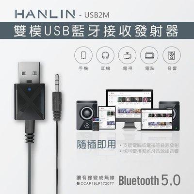 【風雅小舖】HANLIN-USB2M-雙模USB藍牙接收發射器