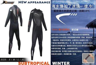 台灣潛水~DENNIS 新款ST-05 【超彈性5mm】男潛水衣