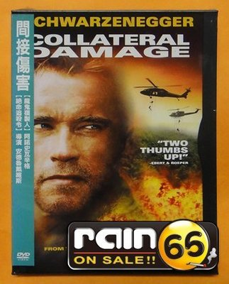 ⊕Rain65⊕正版DVD【間接傷害/Collateral Damag】-魔鬼大帝-阿諾史瓦辛格-全新未拆(直購價)